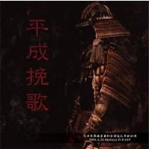 大日本異端芸者的全国巡礼単独公演[平成挽歌]2004.4.23 Shibuya O-EAST