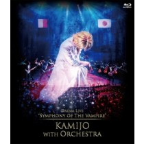 "Dream Live ""Symphony of The Vampire"" KAMIJO with Orchestra【初回生産限定盤】"