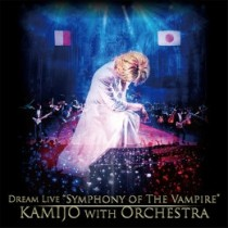 "Dream Live ""Symphony of The Vampire"" KAMIJO with Orchestra【LIVE ALBUM】"