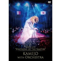 "Dream Live ""Symphony of The Vampire"" KAMIJO with Orchestra【通常盤】"