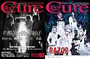 Cure Vol.174【均整を乱す抗うは四拍子 / RAZOR】
