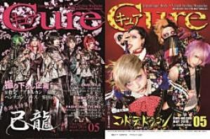 Cure Vol.176【己龍 / コドモドラゴン】