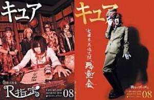 Cure Vol.179【R指定 / ゴシップ】