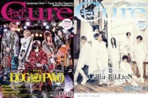 Cure Vol.203【DOG inTheパラレルワールドオーケストラ / Blu-BiLLioN】