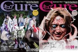 Cure Vol.204【己龍 / 一聖(BugLug)】