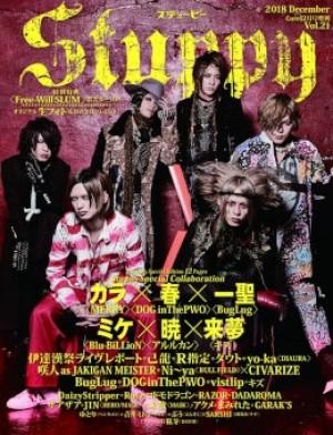 Stuppy Vol.21【ガラ(MERRY)×春(DOG inThePWO)×一聖(BugLug)×ミケ(Blu-BiLLioN)×暁(アルルカン)×来夢(キズ)】