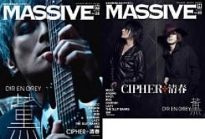 MASSIVE Vol.28【薫(DIR EN GREY) / CIPHER(D'ERLANGER)+清春