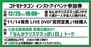 【②トーク会参加券】コドモドラゴンONEMAN TOUR FINAL 突然変異 2021年8月29日(日)Zepp Tokyo LIVEDVD ※受付終了