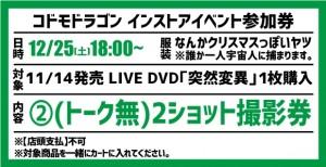 【②(トーク無)撮影券】コドモドラゴンONEMAN TOUR FINAL 突然変異 2021年8月29日(日)Zepp Tokyo LIVEDVD