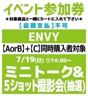 【①イベント参加券(トーク付)】ENVY