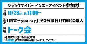 【11/23予約会トーク券】幽霊→you ray