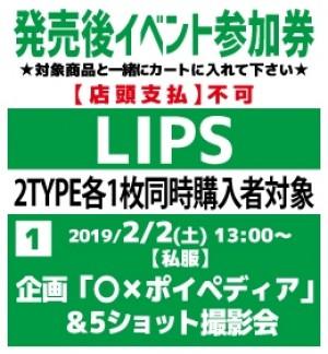【発売後イベント①参加券(W購入)】LIPS