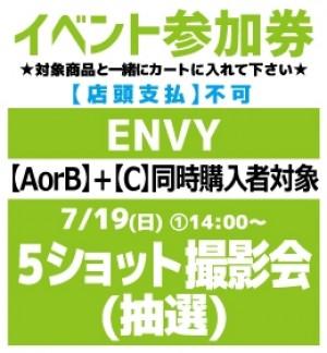 【①イベント参加券(トーク無)】ENVY