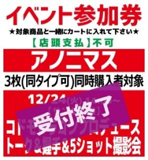 【イベント参加券(トーク付)】アノニマス