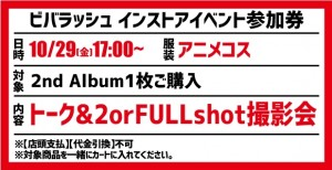 【10/29予約会イベント参加券】ビバラッシュ「タイトル未定」