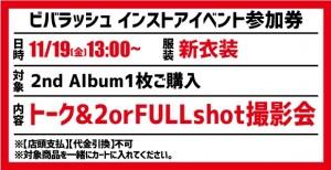 【11/19予約会イベント参加券】ビバラッシュ「タイトル未定」