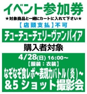 【イベント参加券(1枚)】チューチューチェリーヴァンパイア