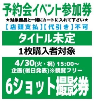 【予約会イベント参加券(1枚)】グラビティ「タイトル未定」