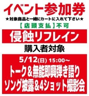 【イベント参加券(1枚購入)】侵蝕リフレイン