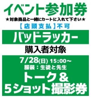 【イベント参加券(1枚)】バッドラッカー
