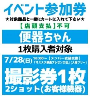 【イベント参加券(1枚)】便器ちゃん