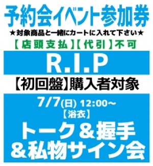 【予約会イベント参加券(初回盤)】R.I.P