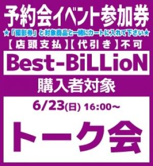 【予約会イベント参加券(トーク)】Best-BiLLioN