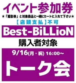 【発売後イベント参加券(トーク)】Best-BiLLioN