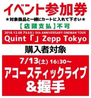 【イベント参加券(アコースティックライブ&握手)】2018.12.08 アルルカン 5th ANNIVERSARY ONEMAN TOUR Quint「」Zepp Tokyo