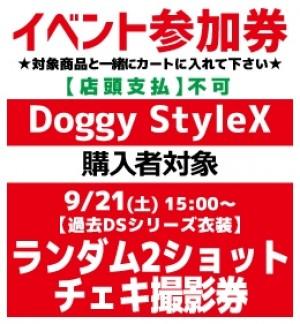 【イベント参加券(撮影券)】Doggy StyleX