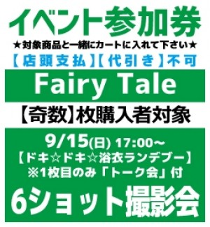 【イベント参加券(奇数枚)】Fairy Tale