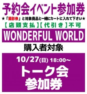 【予約会イベント参加券(トーク)】WONDERFUL WORLD