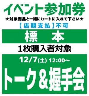 【イベント参加券(1枚)】標本
