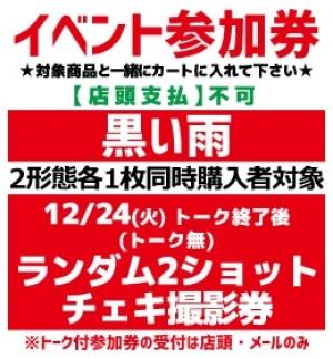 【イベント参加券(撮影券)】黒い雨
