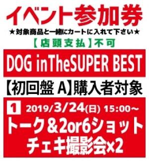 【①イベント参加券】DOG inTheSUPER BEST