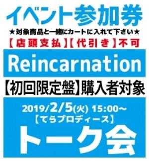 【発売日前日イベント参加券(トーク会)】Reincarnation