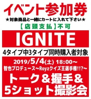 【イベント参加券(トーク付)】IGNITE