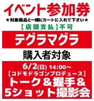 【イベント参加券(トーク付)】テグラマグラ