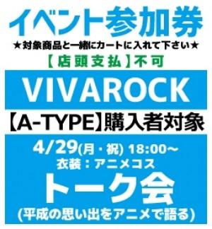 【イベント参加券(A:トーク)】VIVAROCK
