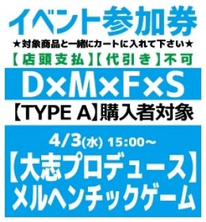 【発売日当日イベント参加券(メンバー企画)】D×M×F×S【TYPE A】