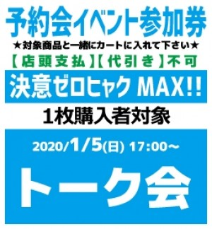【予約会イベント参加券(1枚)】決意ゼロヒャクMAX!!