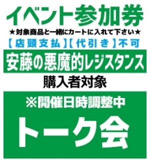【イベント参加券(1枚)】安藤の悪魔的レジスタンス