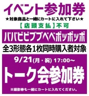 【イベント参加券(トーク)】ババビビブブベベボッボッボ