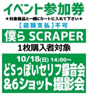 【イベント参加券(1枚)】僕らSCRAPER