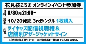 【オンライン予約会イベント(1枚)】花見桜 こうき「タイトル未定」