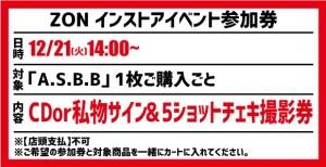 【サイン&5ショットチェキ撮影券】A.S.B.B