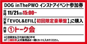 【①トーク会】EVOL&EFIL