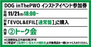 【②トーク会】EVOL&EFIL