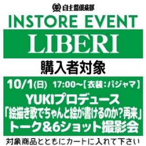 【イベント参加券①】LIBERI