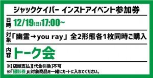 【12/19予約会トーク券】幽霊→you ray